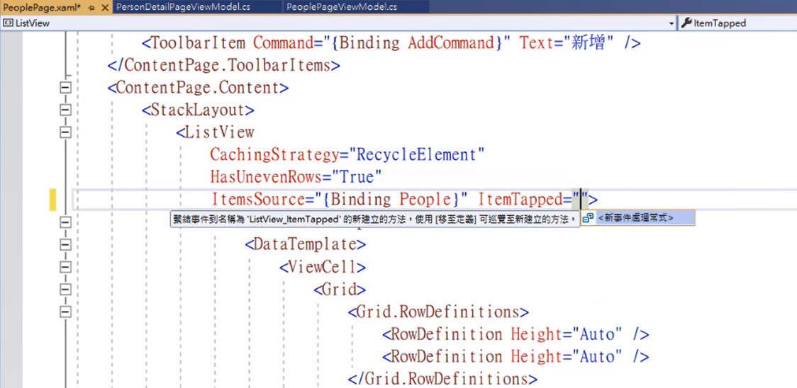 ListView 標記增加 ItemTapped 事件 1