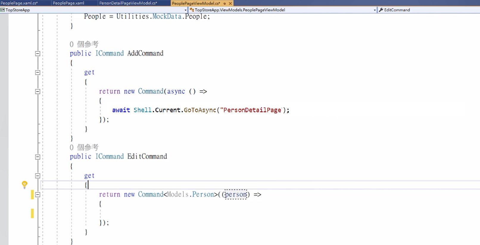 EditCommand 程式碼 2