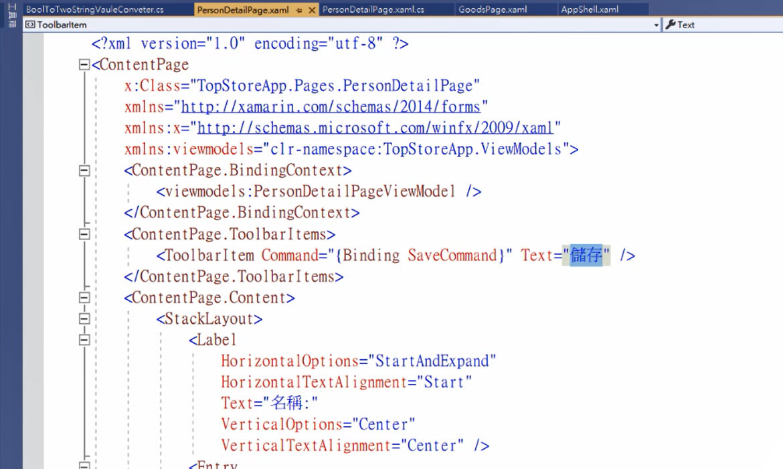 ToolbarItem 的 XAML 標記修改 1
