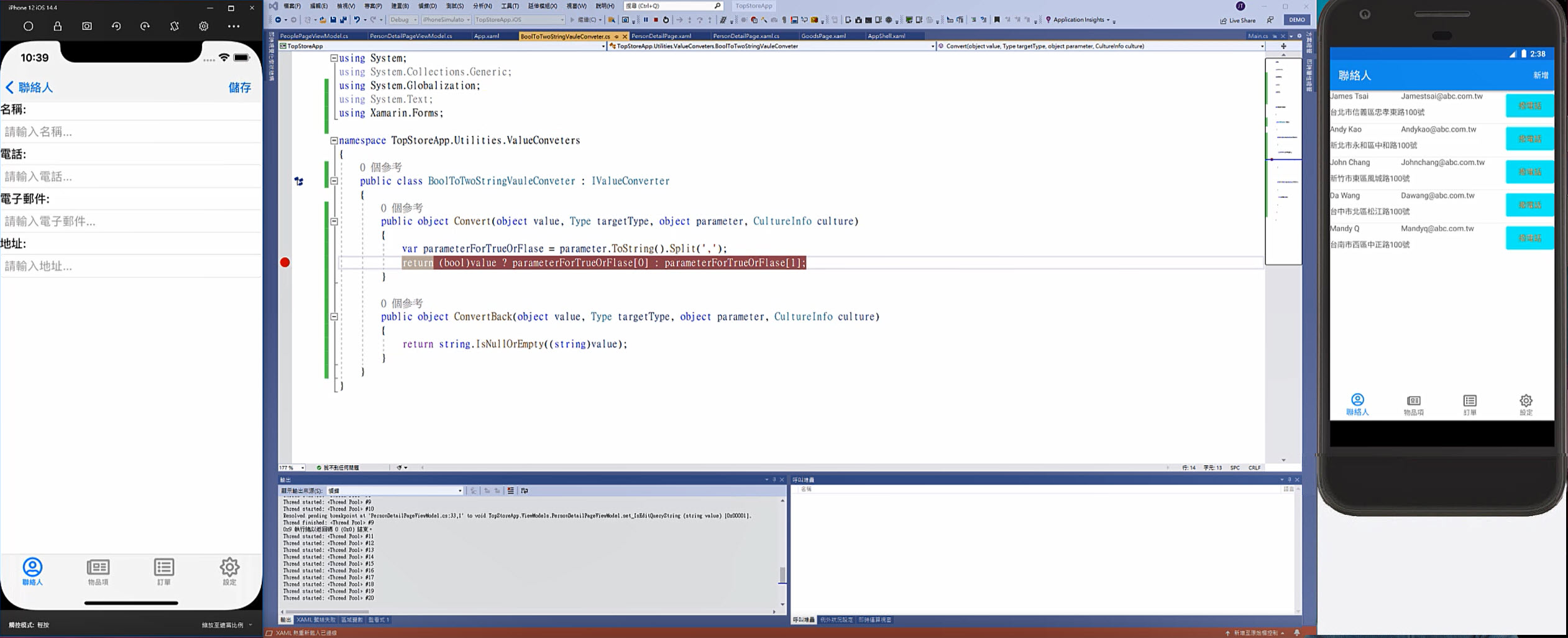 PersonDetailPage 所顯示的 ToolbarItem 文字為儲存