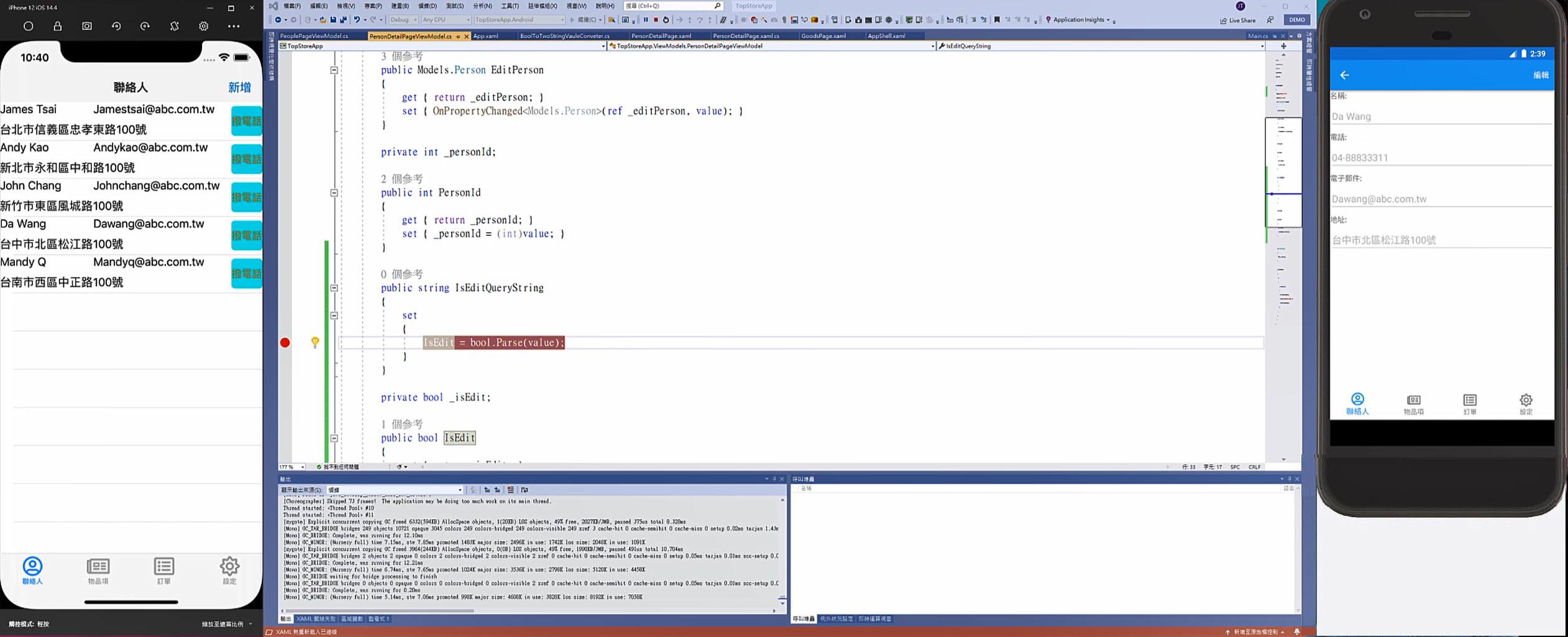 PersonDetailPage 所顯示的 ToolbarItem 文字為編輯