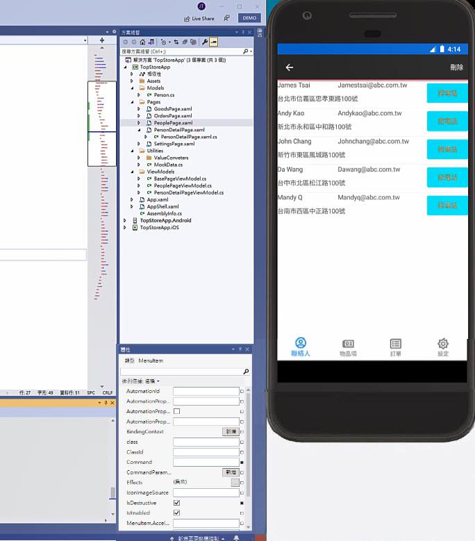 Android 平台在 ListView 中透過 MenuItem 呈現 ViewCell.ContextActions 的效果
