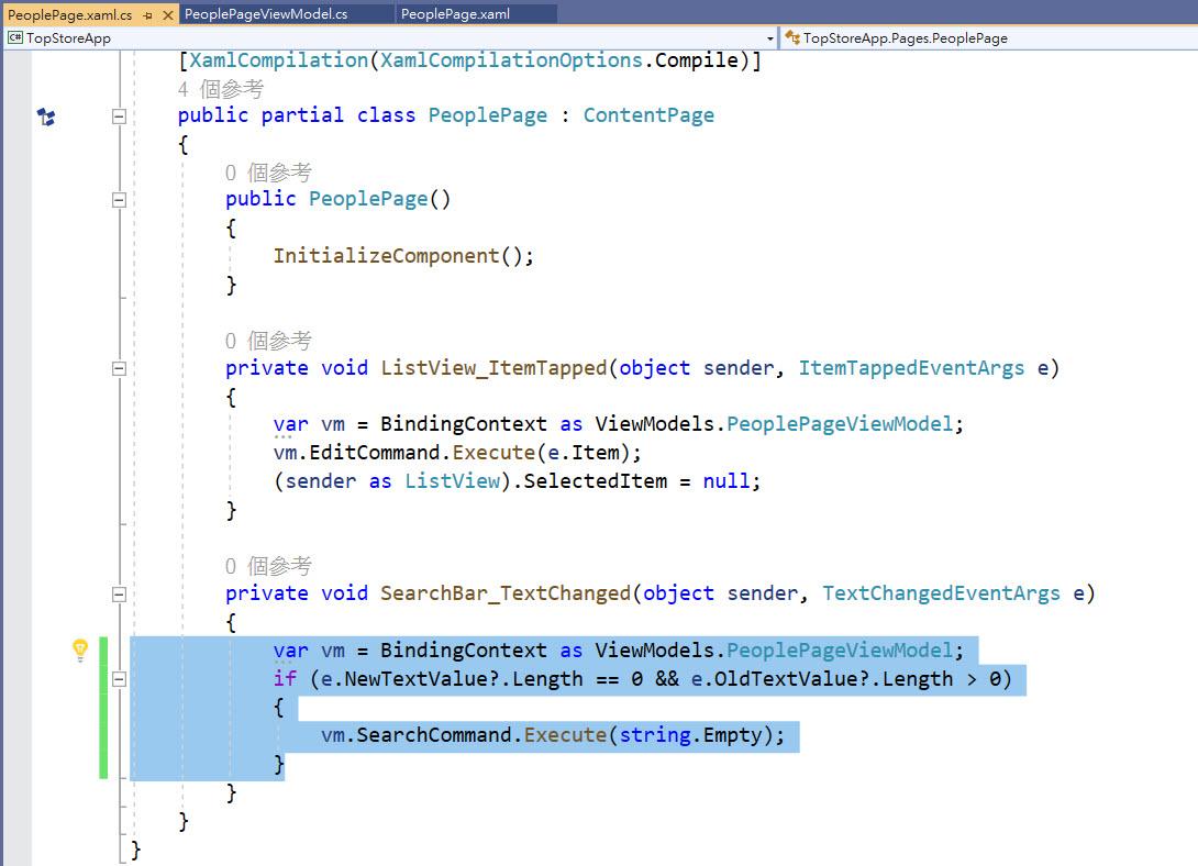 SeachBar 的 TextChanged 事件處理常式要執行的程式碼