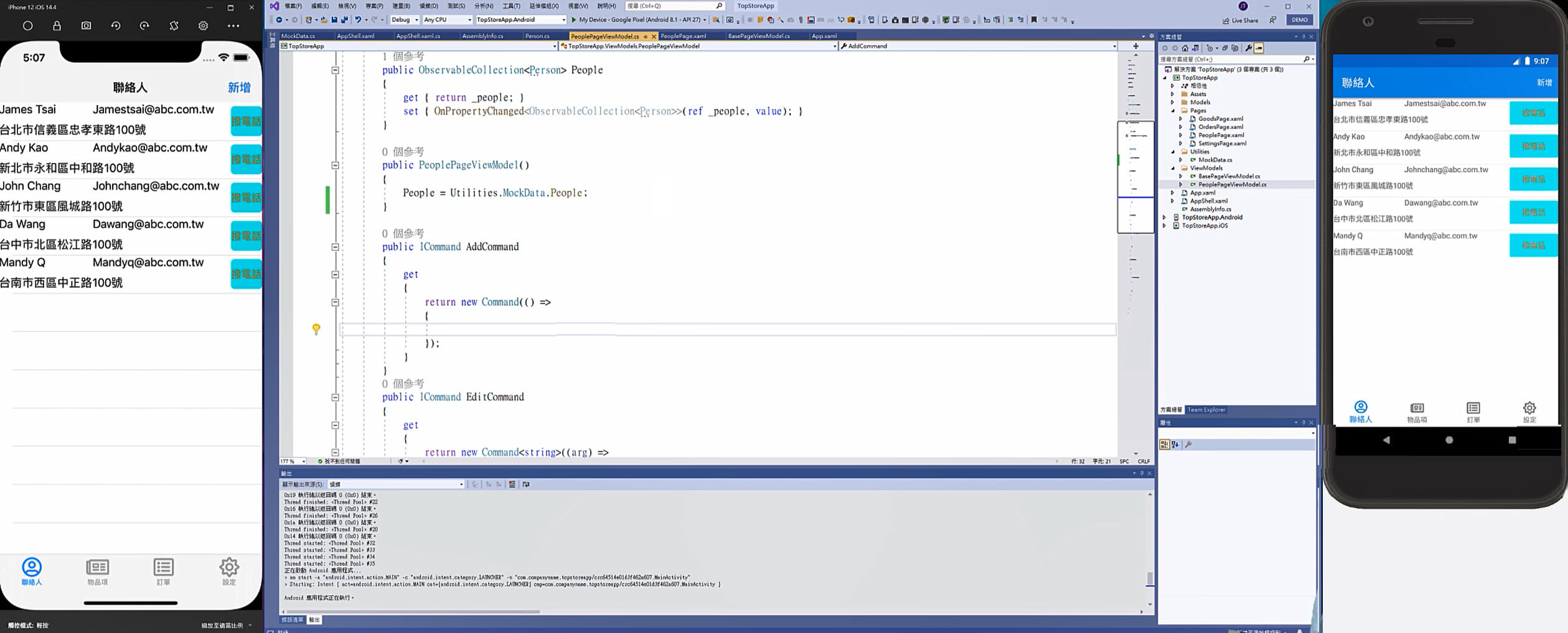PeoplePageViewModel 的 AddCommand 設計1