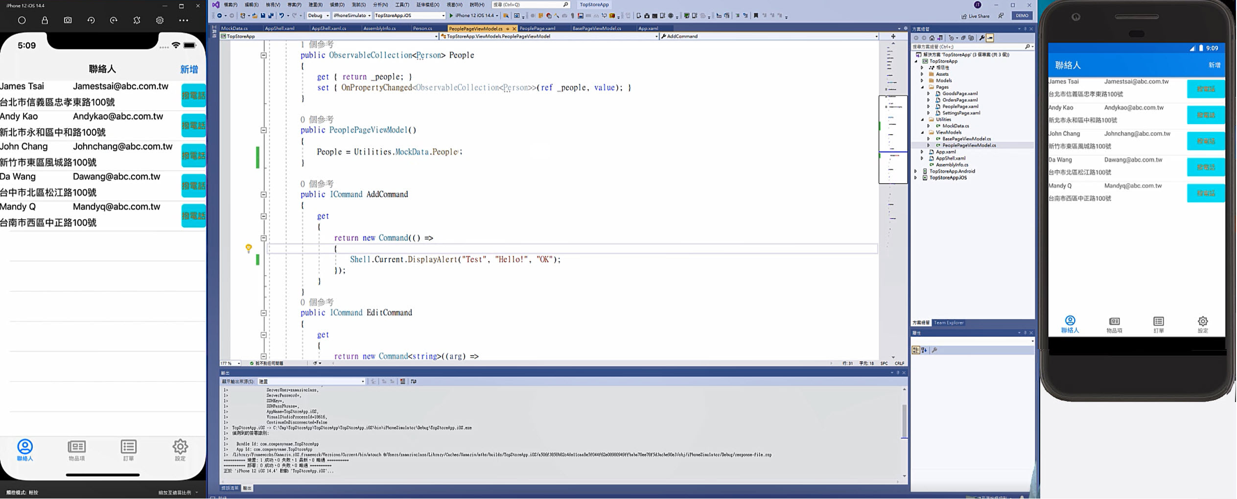 PeoplePageViewModel 的 AddCommand 設計2