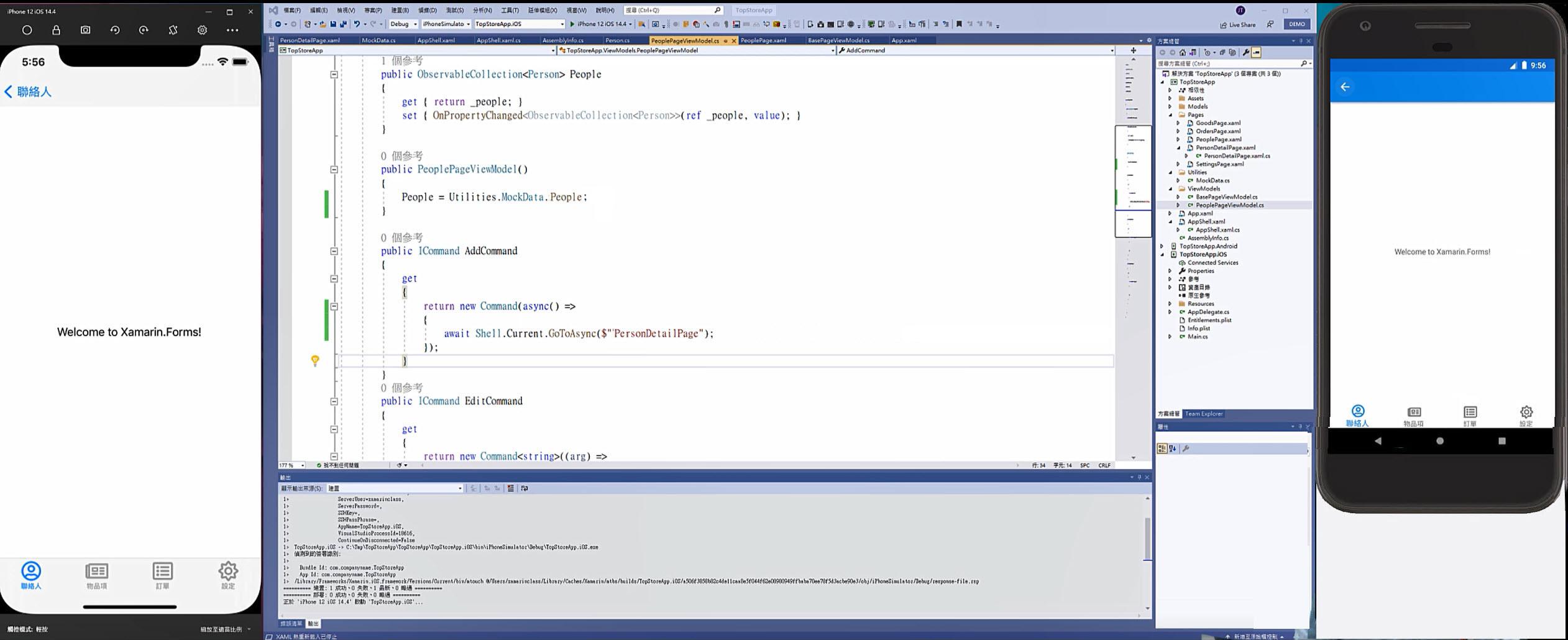 雙平台(iOS、Android)上執行呈現的效果 2